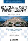 《嵌入式Linux C语言程序设计基础教程》