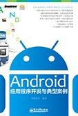 《Android应用程序开发与典型案例》