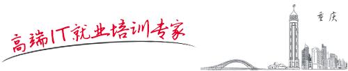 重庆华清远见分中心是Android培训、嵌入式培训知名品牌